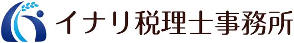西東京市の税理士 イナリ税理士事務所|会計顧問・相続・資金繰り支援